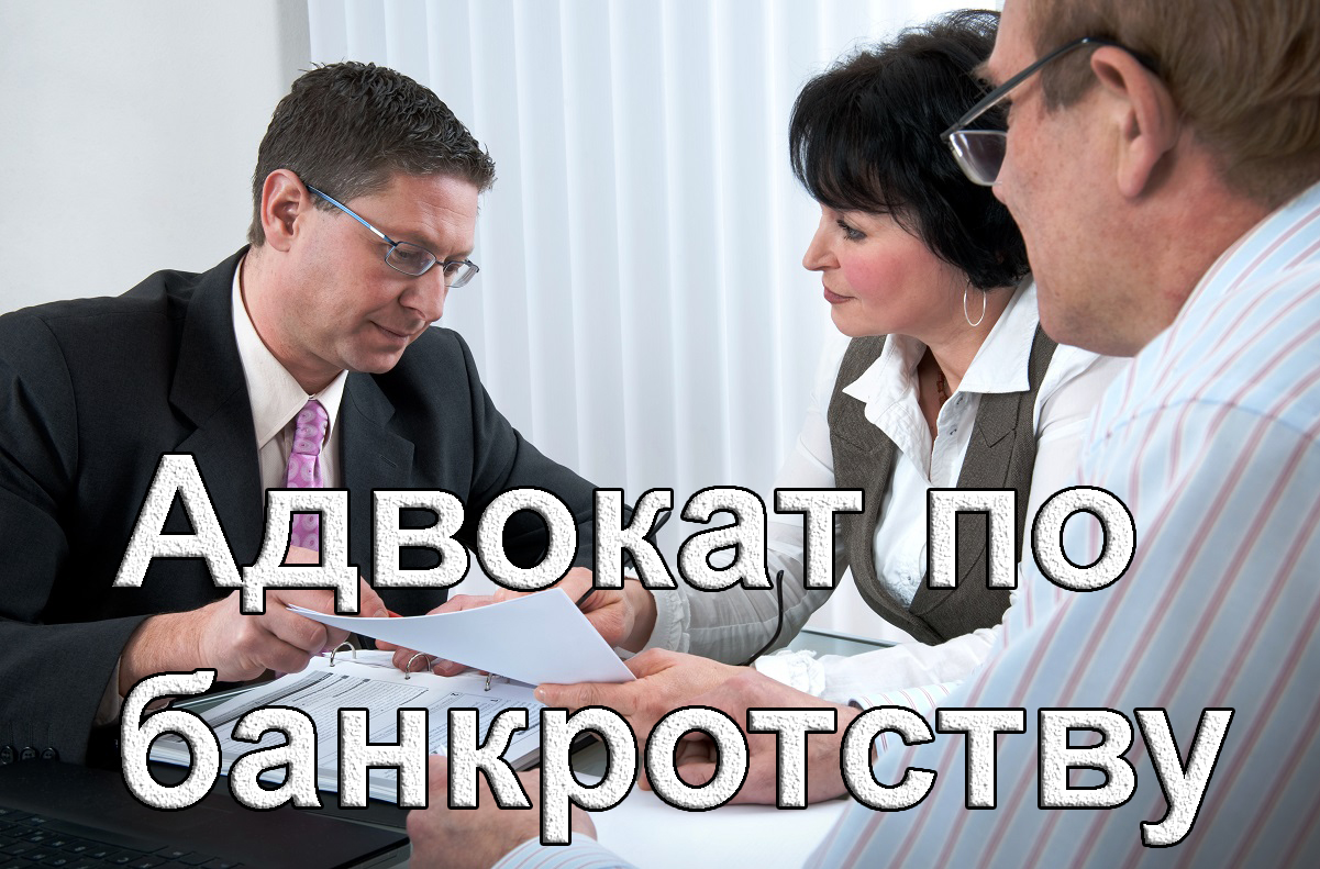 lawyer bankrotstvo