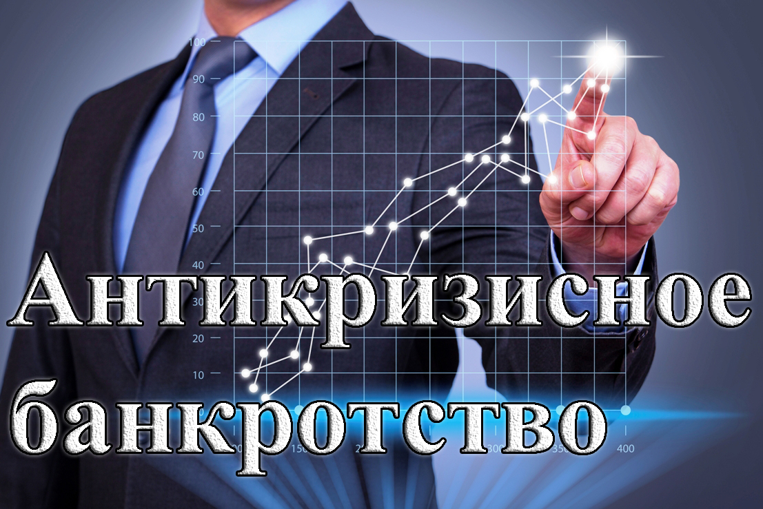Business Forecas bankrotstvo